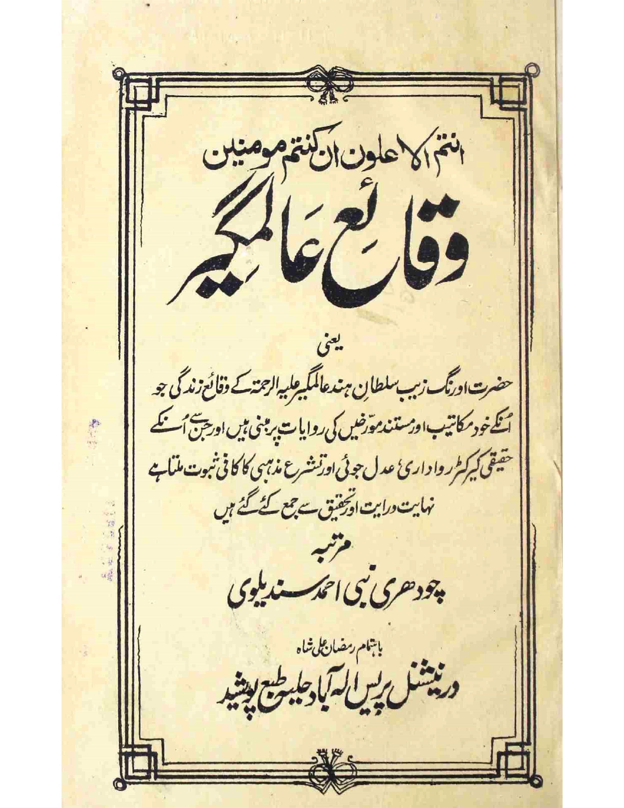 Waqa-e-Aalamgeer