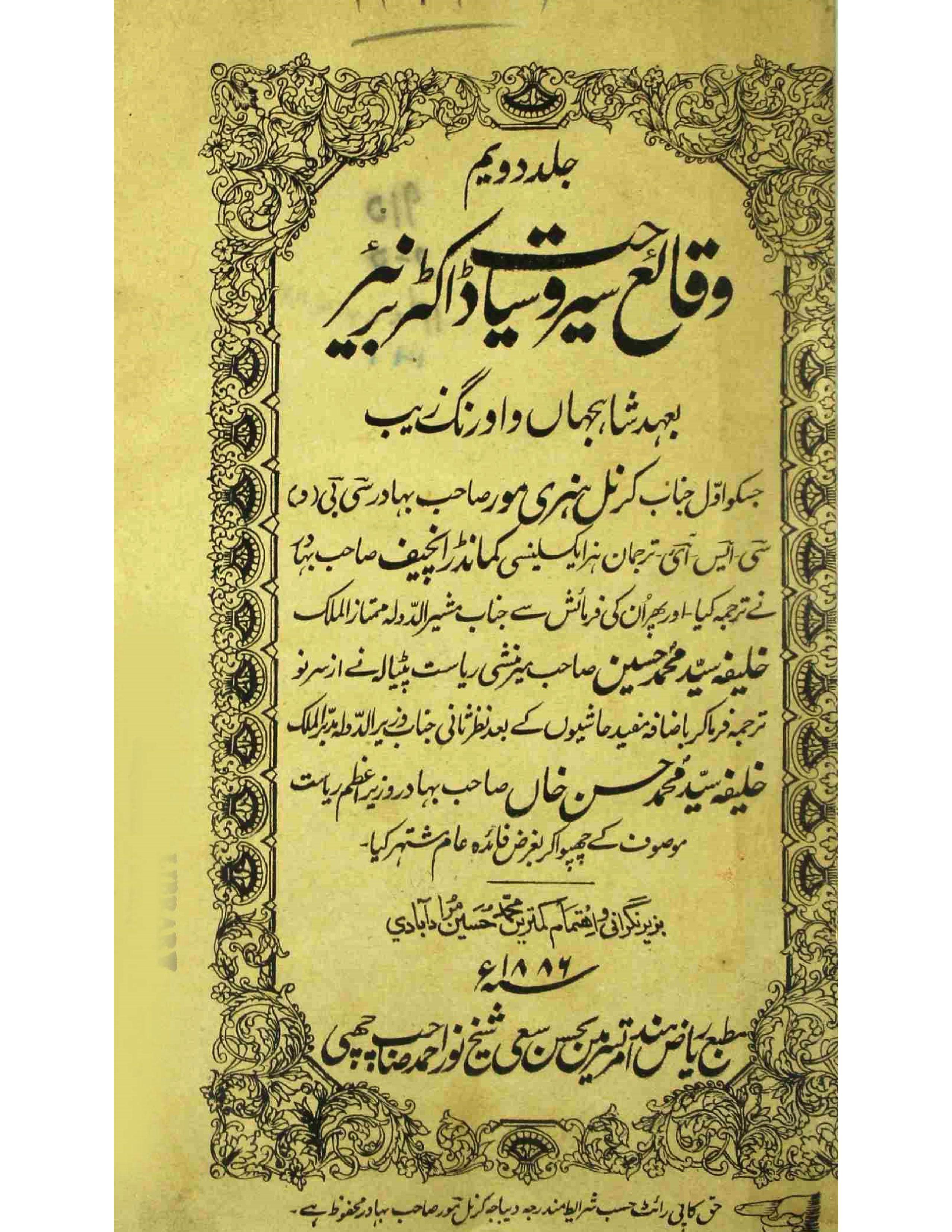 Waqae Sair-o-Siyahat Dr. Birenier     Volume-002